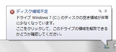 パソコンが早くなる!?  今すぐできる、ハードディスクの掃除術