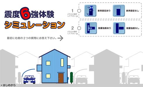 地震の時の正しい行動とは?内閣府の防災訓練ゲームで今すぐ予習を!