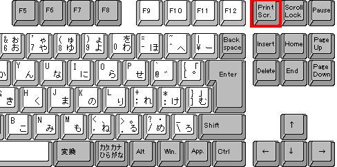 エラー画面を画像で保存!「PrintScreen(PrtSc)」キーの使い方