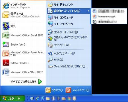 「最近使ったファイル」を削除&非表示にする方法(Win XP/Vista向け)