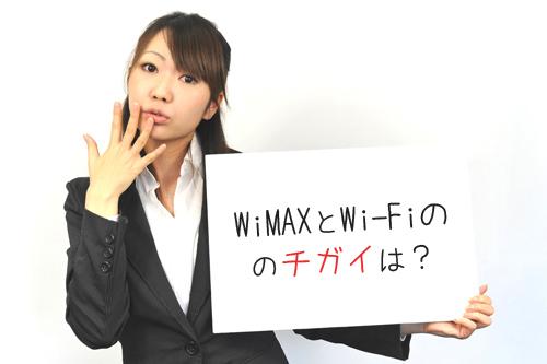wimaxの説明中の女性