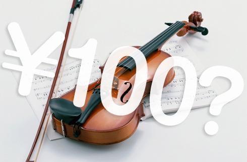 クラシックのCDが100円ショップで買えるワケ
