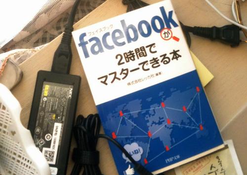 Facebookの自分のページを検索にひっかからないようにする方法
