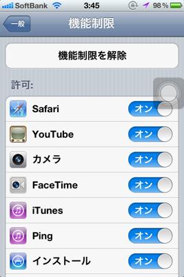 iPhoneの使わない標準アプリをホーム画面から削除する方法