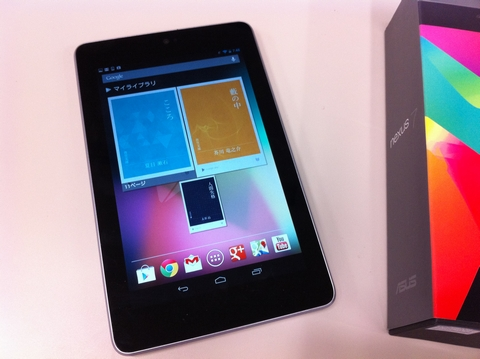 2台目のパソコンとして使える?Nexus 7(TM) 体験レビュー