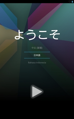 Nexus 7(TM) はセットアップに何分かかるか試してみた