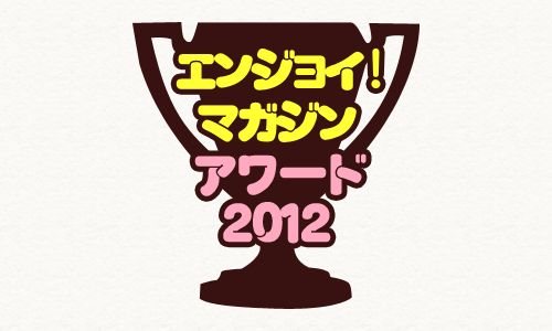 ライター&編集部が選ぶ「エンジョイ!マガジンアワード2012」