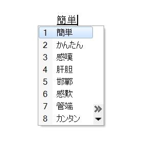 変換ミスした単語をサクッと再変換できる〔Ctrl〕+〔Backspace〕が超便利