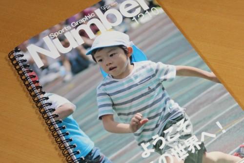 え!雑誌「Number」の表紙を、あなたの写真が飾れる・・・!?