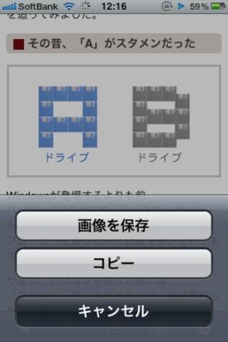 iPhoneの便利な機能!写真やリンクもコピーできる「長押し」活用法