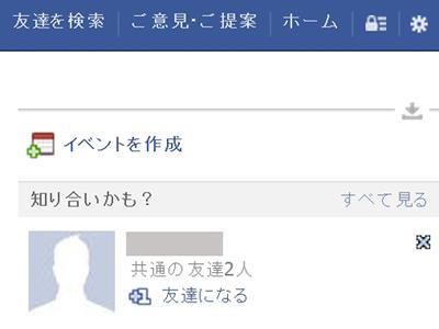何でわかるの?  Facebookの「知り合いかも?」リストの非表示方法