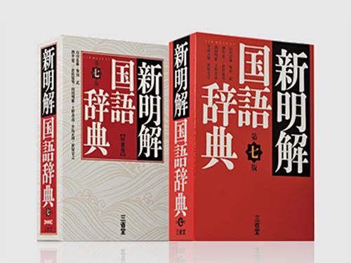 ユニークな辞書「新解さん」こと「新明解国語辞典」の魅力とは?