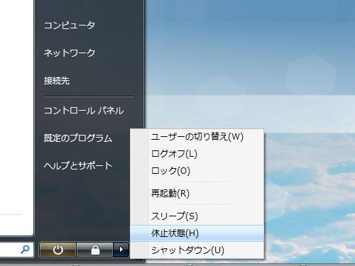 Windowsの「スタンバイ(スリープ)」と「休止状態」の違いとは?