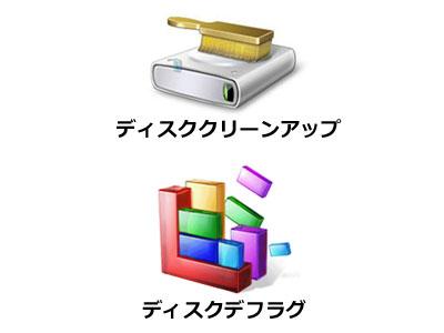 「ディスククリーンアップ」と「ディスクデフラグ」の違いとは?
