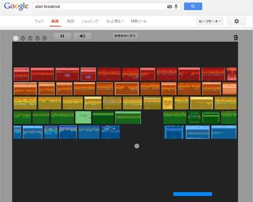 Google画像検索でブロック崩しが楽しめる裏ワザ