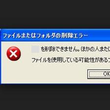 開いていないのに「使用中」!? ファイルが削除できない時の対処法