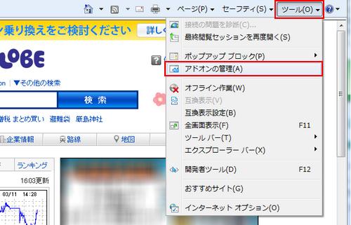 ブラウザを立ち上げるたびに広告が表示される「WebCake」を削除する方法