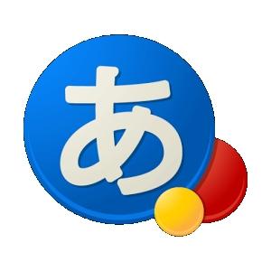 有名人の名前や流行にも敏感! Google日本語入力が便利です