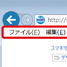 Internet Explorer11で、消えたメニューバーを表示させる方法