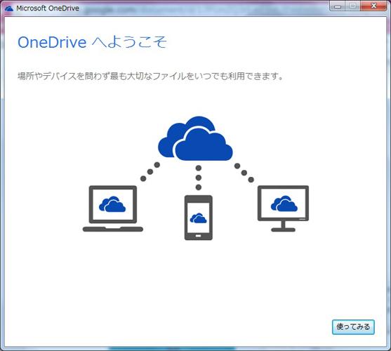 15GBが無料で使える!「OneDrive」の基本的な使い方