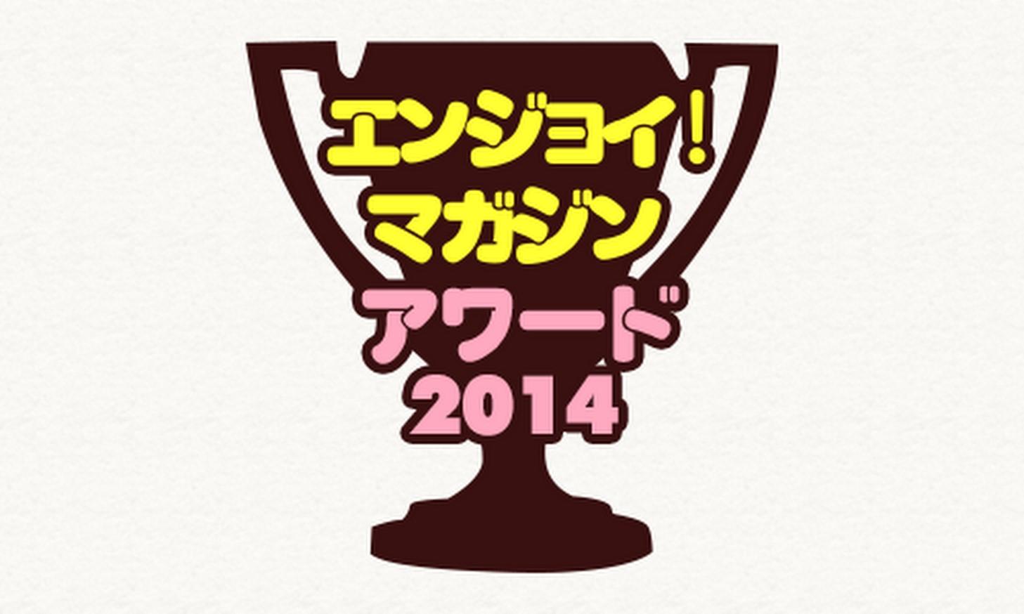 ライター&編集部が選ぶ「エンジョイ!マガジンアワード2014」