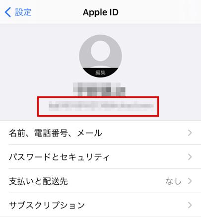 確認 パスワード apple id