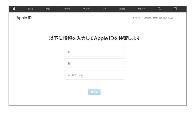 Apple IDとは何?忘れてしまったとき、3秒で確認する方法は?