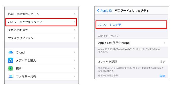 忘れ た id apple