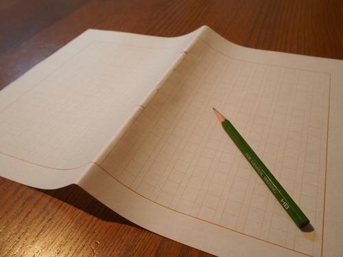 Wordの文書を縦書きにした時、半角数字の向きも縦にしたい!