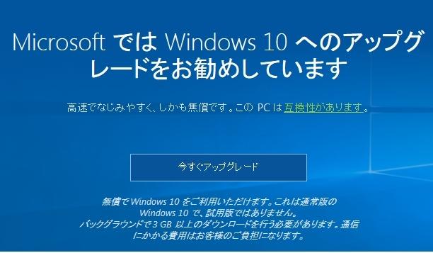 Windows 10へのアップグレードのアイコンを非表示にする方法
