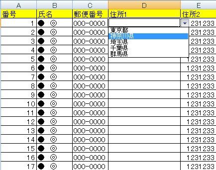 Excelでセルの入力をプルダウンから選択させる方法