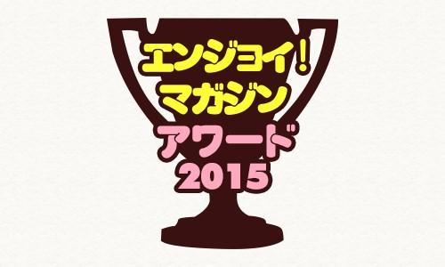 ライター&編集部が選ぶ「エンジョイ!マガジンアワード2015」