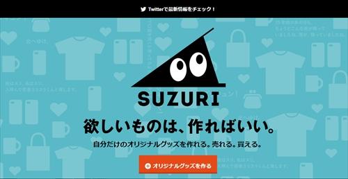 初期費用ゼロ円!オリジナルグッズを作って販売までできるサービスSuzuriがアツい