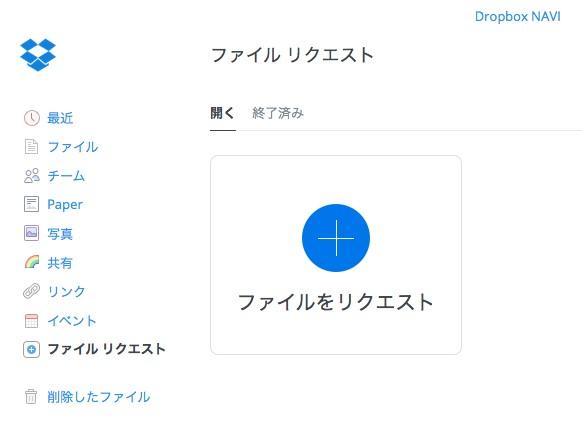 Dropboxユーザじゃない人から、Dropboxにファイルをアップしてもらう方法