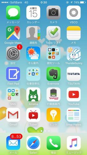 iPhone6で、アイコンや文字を大きく表示させる方法って知ってる?