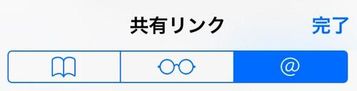 iPhoneのSafariの「共有リンク」を今更ながら知る。こりゃ便利だわ