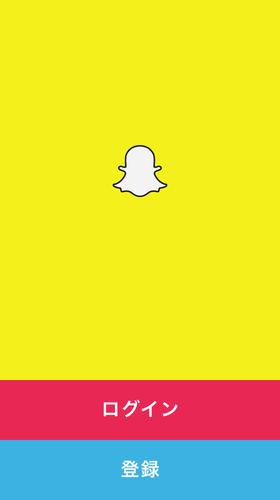 世界中の若者が夢中の「Snapchat」、知っていますか?