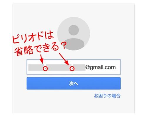 Googleにログインするとき、ピリオド省略できたなんてみんな知ってた?