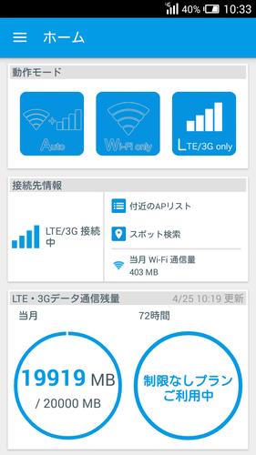 「ポケモンGO」バッテリー問題はWi-Fiで解決!