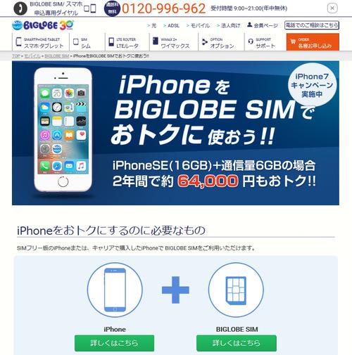 iPhone 7発売で見えてきた格安SIMの新潮流