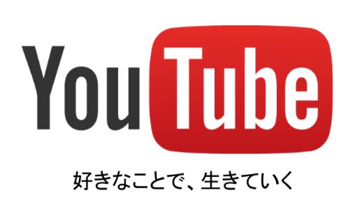 YouTuberってどうやって稼いでるの? 世界一のYouTuberの驚きの年収は?