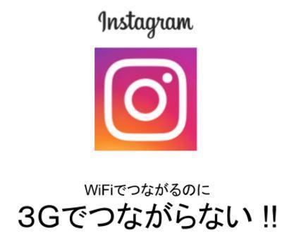 【iPhoneアプリ】Wi-Fiではつながるのに3Gでつながらないときの対処法