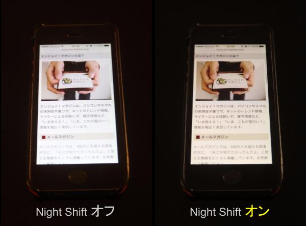 太陽が沈んだら、iPhone画面の色を自動でやんわりさせるNight Shift