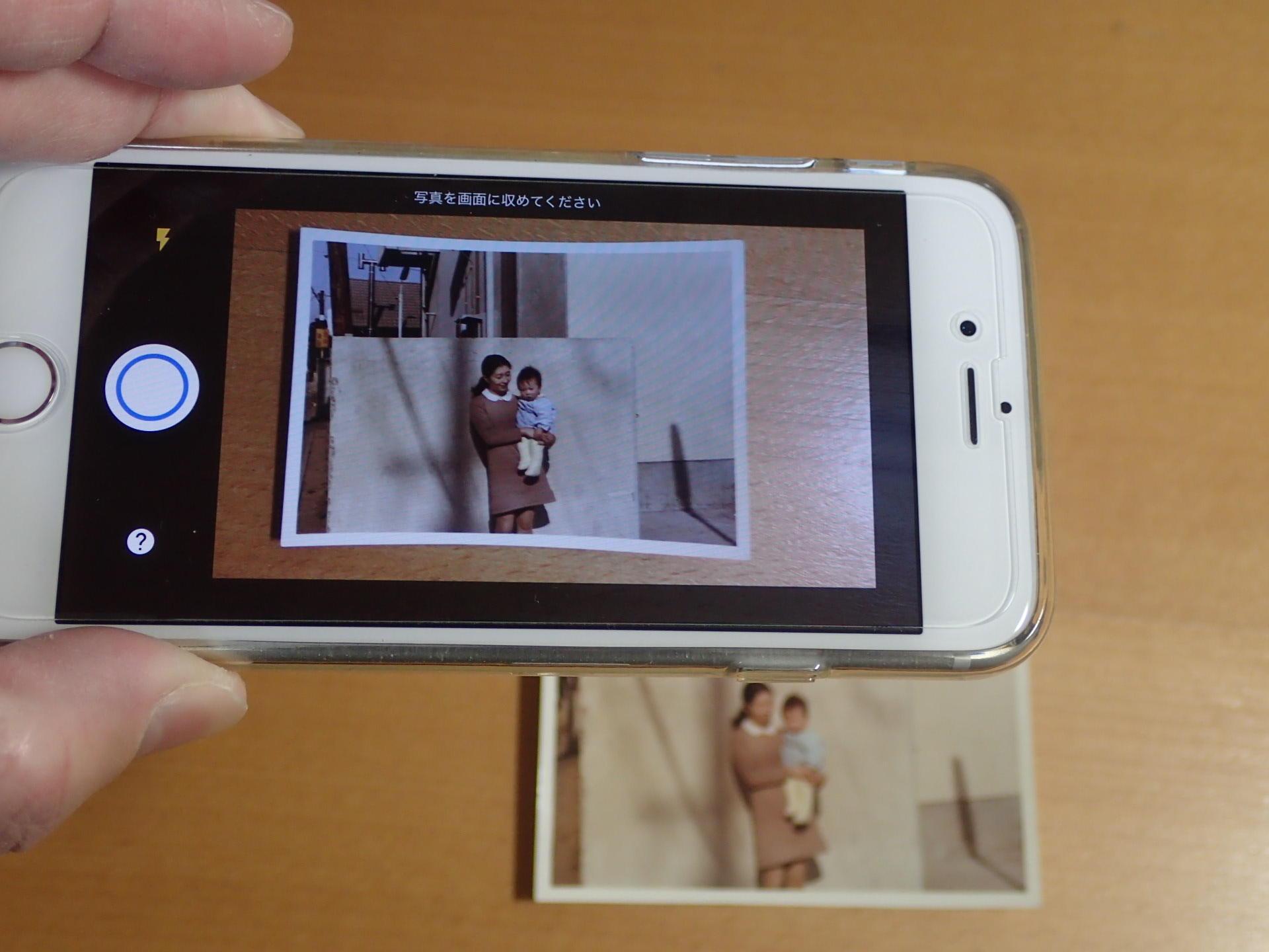 プリント写真をスマホで手軽にデジタル化する方法