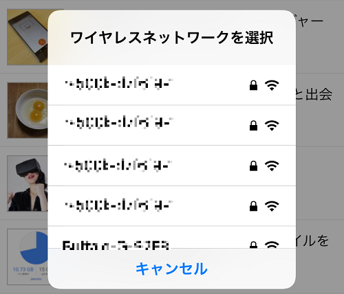 iPhoneの「ワイヤレスネットワークの接続」ポップアップがジャマ