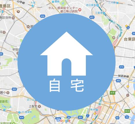 Google Mapsアプリに自宅と職場を設定したら超使いやすくなった