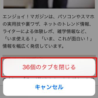 Safariで開きすぎたタブを全て閉じる方法(iPhone長押しテク)