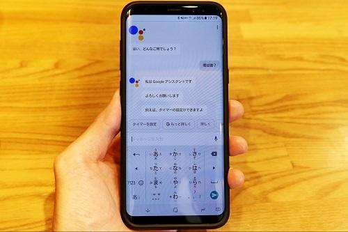 Androidに登場した新たな賢い音声アシスタント、知ってる?