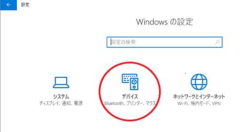 Windowsで見失ったカーソルを瞬時に見つけだすための設定