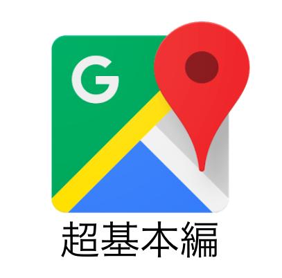 【Google マップ】今さら過ぎて人に聞けない「ルート検索」の使い方。